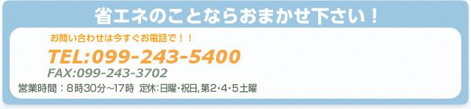 お問い合わせ フリーダイヤル 0120-272-158 FAX:099-243-3702
