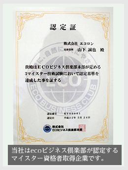 当社はecoビジネス倶楽部が認定するマイスター資格者取得企業です。